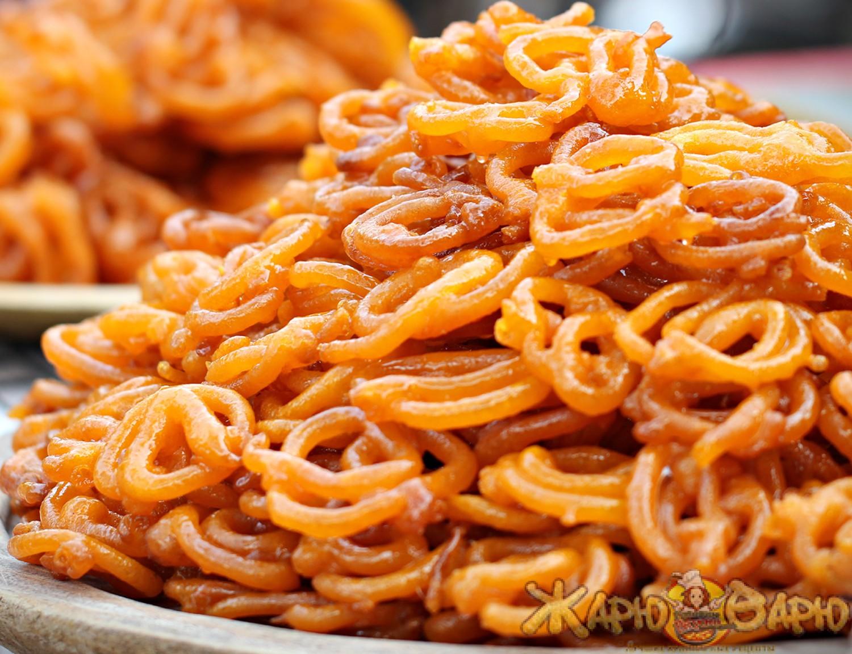 Индийские сладости - джалеби