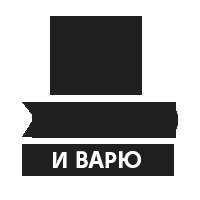 Жарю-Варю